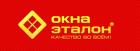 Фирма  Окна-Эталон