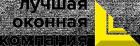 Фирма ЛУЧШАЯ ОКОННАЯ КОМПАНИЯ
